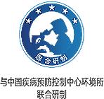 与中国疾病预防控制中心环境所联合研制