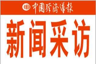 经济导报:广东电视台记者专访泉露净水器总经理刘俊尧