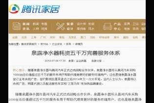 腾讯家居网:泉露净水器耗资五千万完善服务体系