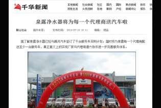 千华网:泉露净水器将为每一个代理商送汽车啦