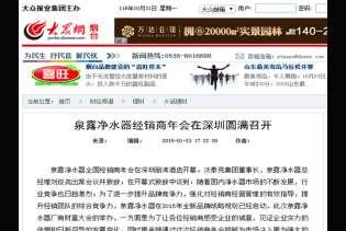 大众网:泉露净水器经销商年会在深圳圆满召开
