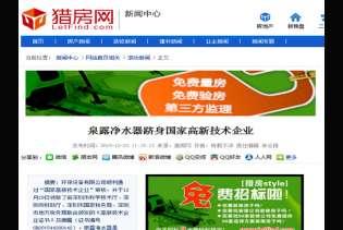 猎房网:泉露净水器跻身国家高新技术企业
