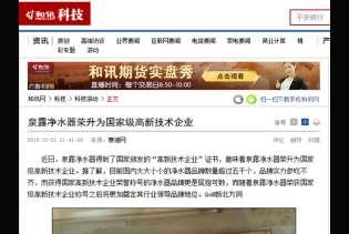 和讯网:泉露净水器荣升为国家级高新技术企业