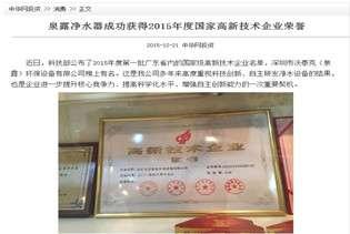 中华投资网:泉露净水器成功获得2015年度国家高新技术企业荣誉