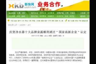 """新快网:庆贺泉露顺利通过""""国家高新企业""""认定"""
