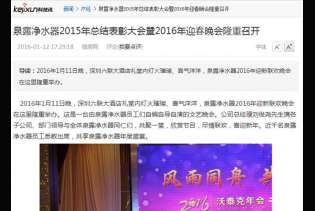 科技讯:泉露2015年总结表彰大会暨2016年迎春晚会隆重召开