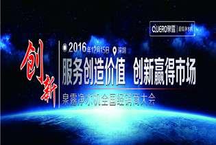 泉露2016代理商年度盛典大会召开在即
