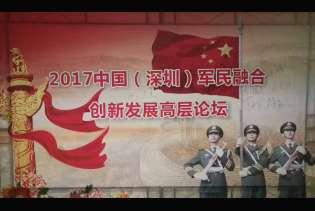 泉露净水器应邀参加深圳军民融合创新高层论坛