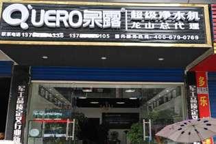 热烈庆祝泉露净水器龙山县专卖店盛大开业