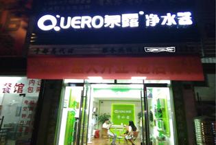 热烈庆祝泉露净水器于都县专卖店盛大开业